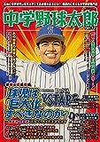 中学野球太郎 VOL.17 球児は「巨大化」すべきなのか? (廣済堂ベストムック 376)