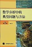 数学分析中的典型问题与方法(第2版)