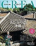 CREA 2019年5月号[雑誌]