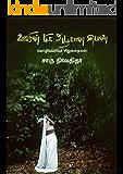 ஊரின் மிக அழகான பெண்: உலக இலக்கிய மொழிபெயர்ப்புச் சிறுகதைகள் . (Tamil Edition)