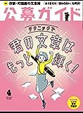 公募ガイド 2018年 04月号 [雑誌]