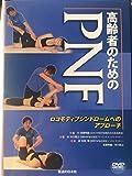 【DVD】高齢者のためのPNF―ロコモティブシンドロームへのアプローチ (DVD-Video)