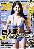 週刊プレイボーイ 2017年 5/29 号 [雑誌]