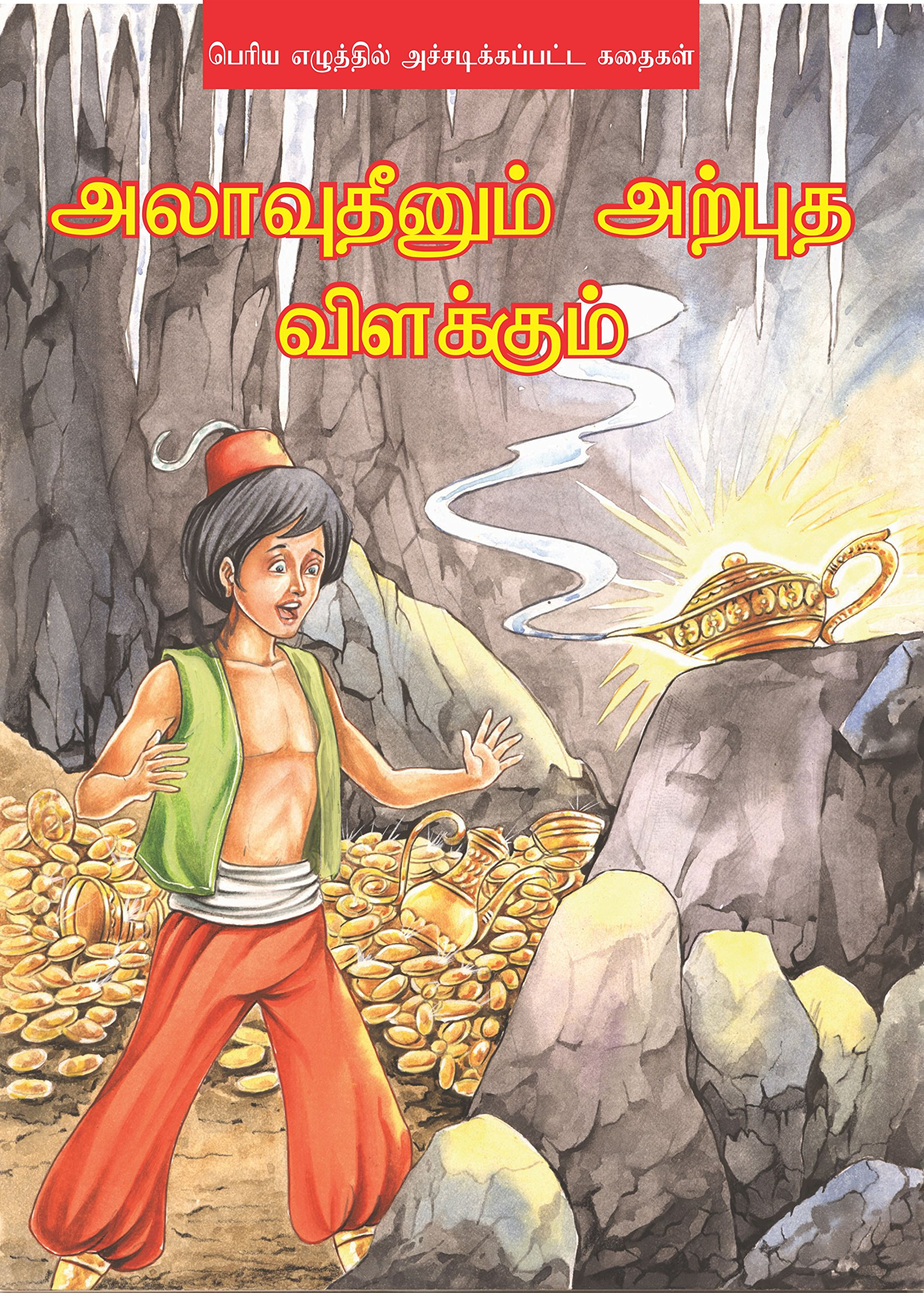 Aladddin and the Magic Lamp (Large Print Readers) PDF