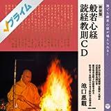 <新装盤>般若心経・読経教則CD 誰でも般若心経が唱えられる!