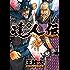 達人伝 ~9万里を風に乗り~ : 19 【電子書籍限定特典ネーム付き】 (アクションコミックス)