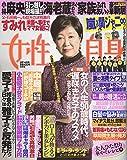 女性自身 2017年 3/14 号 [雑誌]
