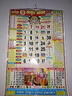 2019 calendar hindi