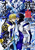 機動戦士ガンダム 鉄血のオルフェンズ弐(3) (角川コミックス・エース)