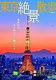 東京絶景散歩 (ぴあMOOK)