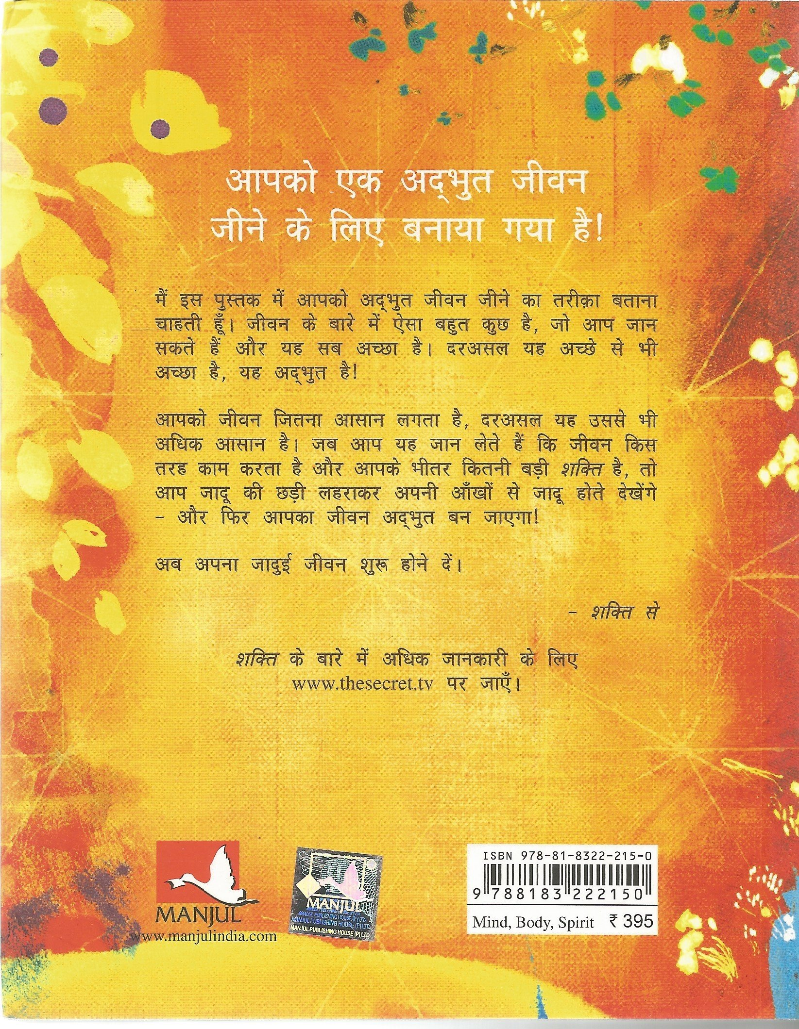 Rhonda Byrne Secret Book In Hindi
