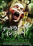 デッドウォーカー・インフェルノ [DVD]