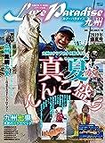 Lure Paradise九州 NO.31(2019年盛夏号) (別冊つり人 Vol. 499)