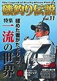 磯釣り伝説Vol.11 ― 極めた者がたどり着く一流の世界 (主婦の友ヒットシリーズ)