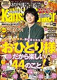 KansaiWalker関西ウォーカー 2018 No.5 [雑誌]