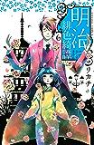 明治緋色綺譚(6) (BE・LOVEコミックス)