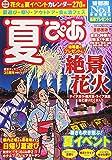 夏ぴあ2018 首都圏版 (ぴあMOOK)