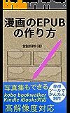 漫画のEPUBの作り方: 専用ツールでかんたん制作 漫画の電子書籍作成