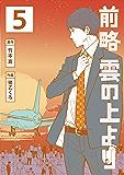 前略 雲の上より(5) (イブニングコミックス)