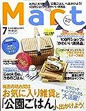 Mart(マート) バッグinサイズ 2017年 07 月号 [雑誌]