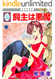 飼主は悪魔(8) (冬水社・いち*ラキコミックス)
