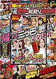 ぱちんこオリ術 3誌対抗!!帰れまサバイバル100&戦慄の総取り地獄変 (<DVD>)