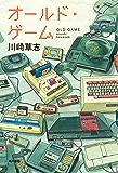 オールド・ゲーム (角川書店単行本)