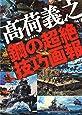 高荷義之: 鋼の超絶技巧画報 (らんぷの本)