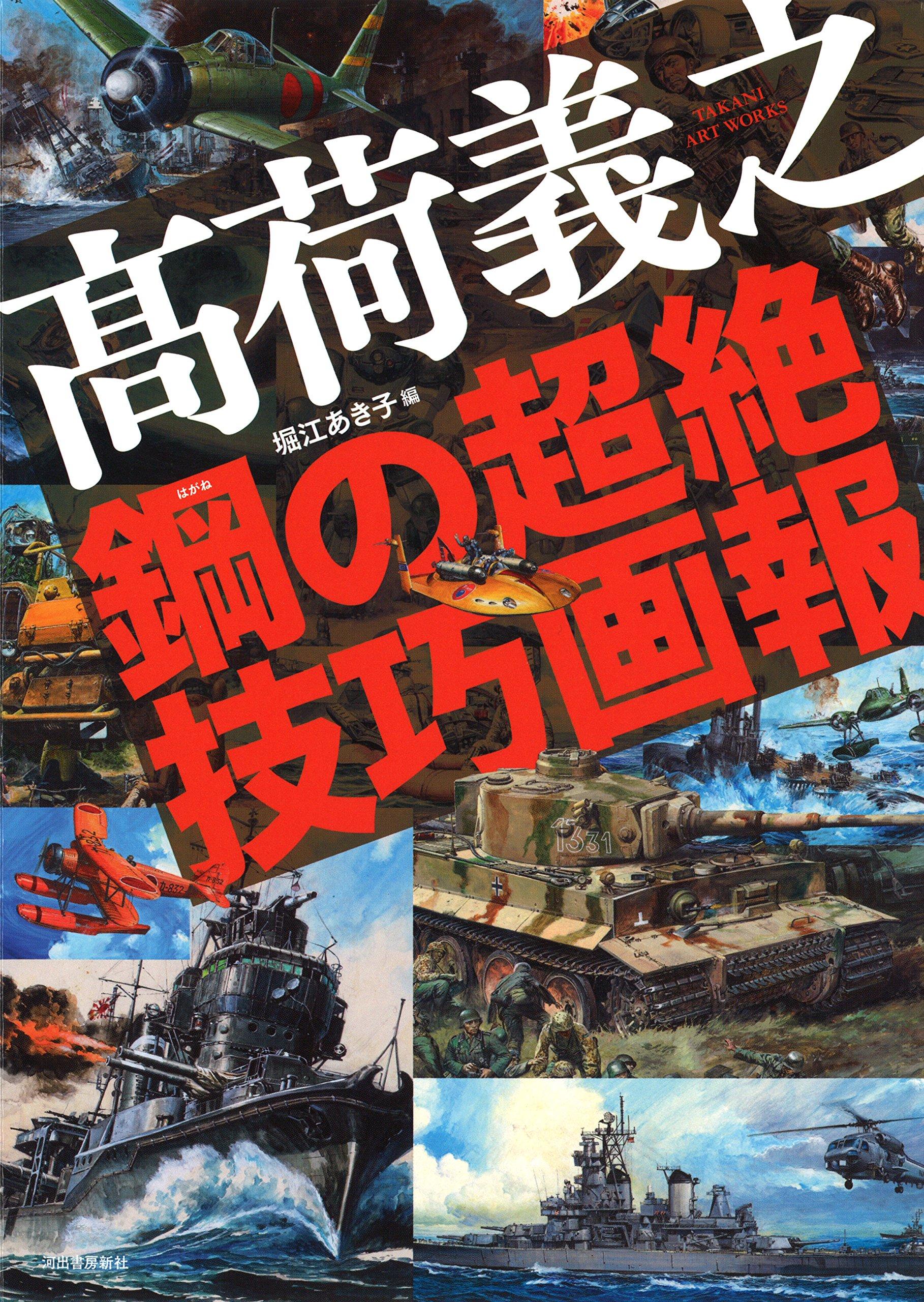 Download Takani yoshiyuki hagane no chōzetsu gikō gahō pdf epub