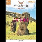 世界遺産 イースター島完全ガイド 【見本】 (地球の歩き方GEM STONE)
