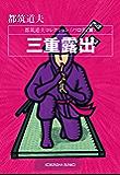 三重露出~都筑道夫コレクション〈パロディ篇〉~ (光文社文庫)