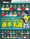 2018FIFAWORLDCUPRUSSIAワールドカップ出場32ヶ国選手名鑑 2018年 7/24 号 [雑誌]: サッカーダイジェスト 増刊