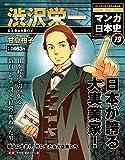 週刊 マンガ日本史 改訂版 2016年 9/18号 [分冊百科]