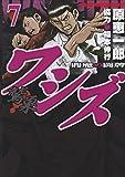 ワシズ -閻魔の闘牌- (7) (近代麻雀コミックス)