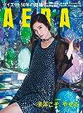 AERA(アエラ) 2016年 12/26 号 [雑誌]