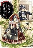 黒猫と伯爵令息 お菓子の家のおかしな事件簿 (集英社コバルト文庫)