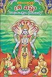 Sri Vishnu Sahasranama Stothram (Telugu)
