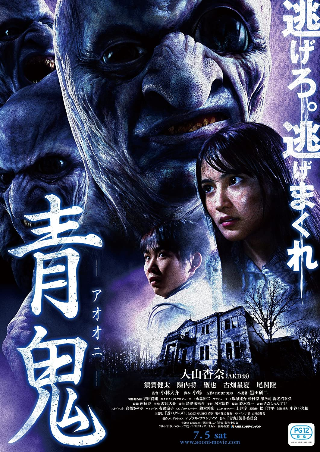 Amazon Com Japanese Movie Blue Demon Ao Oni Standard Edition