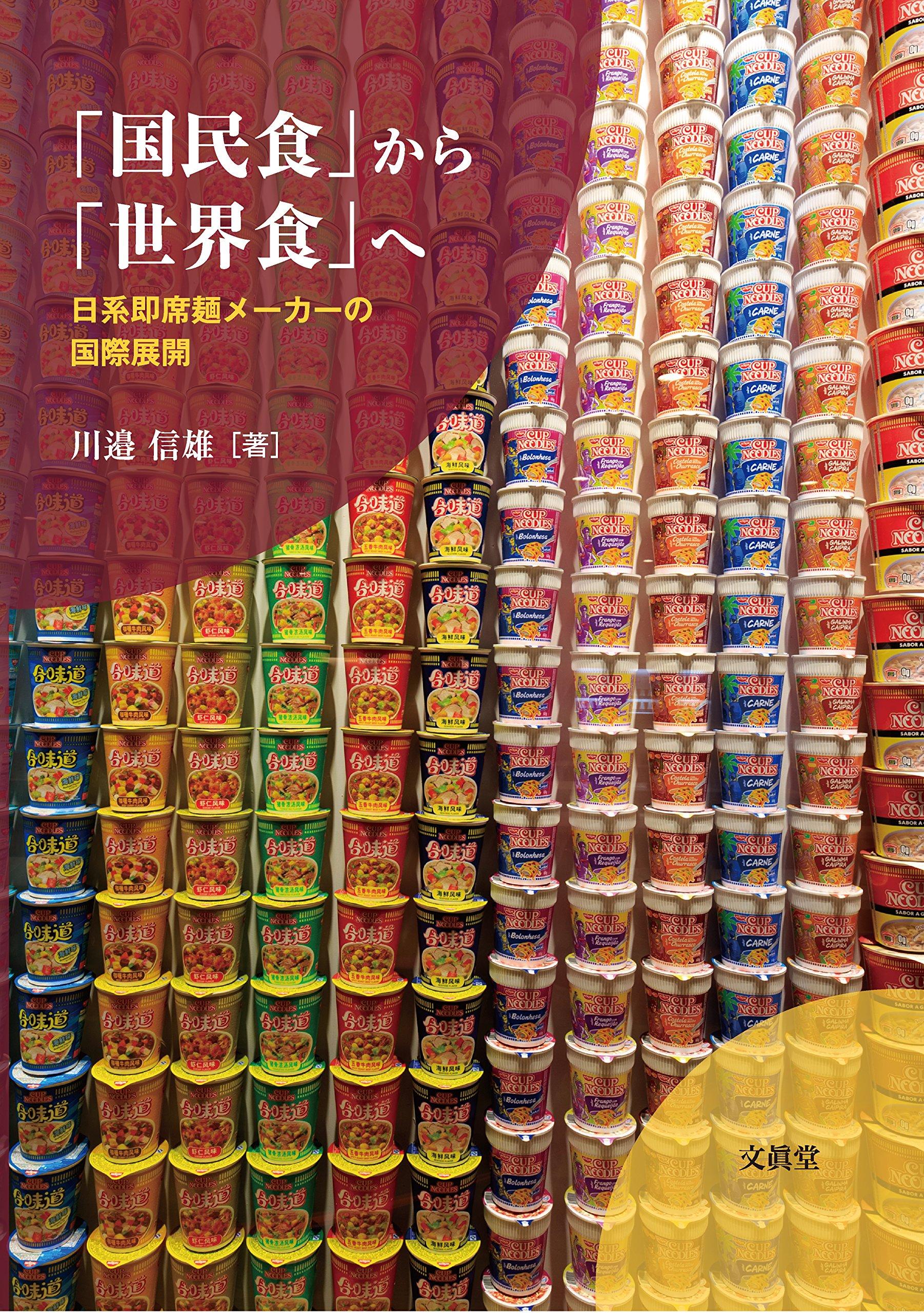 川邉信雄 著『「国民食」から「世界食」へ: 日系即席麺メーカーの国際展開』