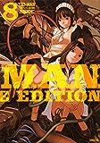 EAT-MAN COMPLETE EDITION(8) (シリウスKC)