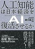 人工知能は日本経済を復活させるか