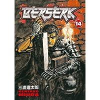 Berserk Volume 14