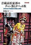 青蔵高原東部のチャン族とチベット族【写真篇】: 2008汶川地震後の再建と開発