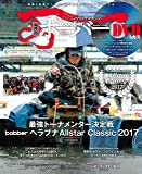 bobber(82) 2018年 01 月号 [雑誌]: Basser 増刊
