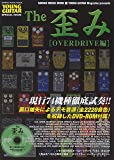 The 歪み[OVERDRIVE編](DVD-ROM付) (シンコー・ミュージックMOOK)