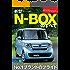 ニューモデル速報 第557弾 新型N-BOXのすべて