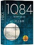 1Q84 BOOK 1(4月-6月)(2018版)