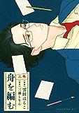舟を編む(上) (ITANコミックス)