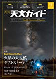 天文ガイド 2018年 09 月号