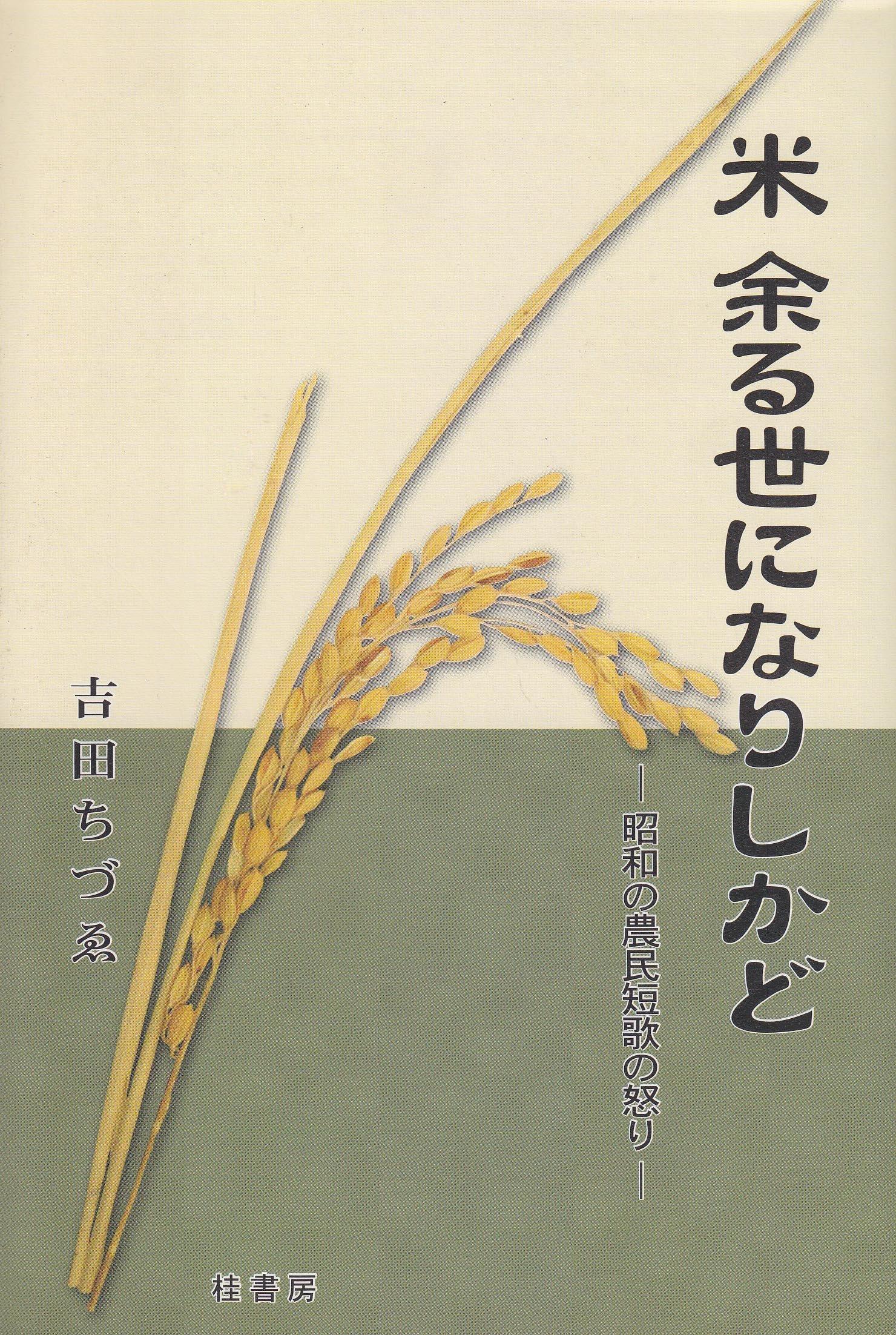Read Online Kome amaru yo ni narishikado : Shōwa no nōmin tanka no ikari pdf
